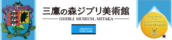 museu-ghibli